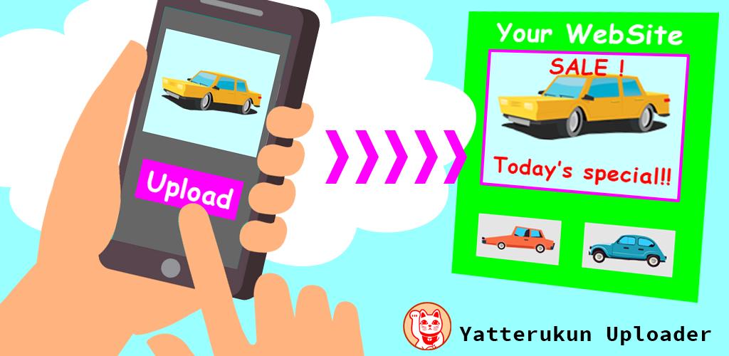 yatterukun mobile app